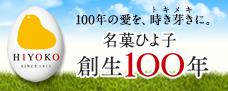 100年の愛をときめきに。名菓ひよ子創生100年記念特設サイト