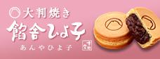 上野駅限定 大判焼き 餡舎ひよ子(あんやひよ子)