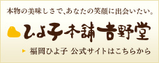 ひよ子本舗吉野堂 福岡ひよ子公式サイト