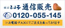 東京ひよ子通信販売