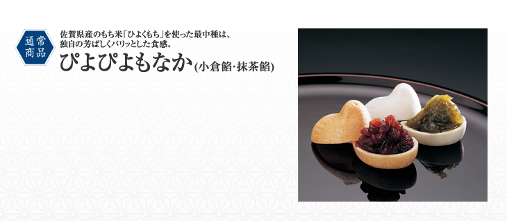 http://www.tokyo-hiyoko.co.jp/items/img/monaka/tt.jpg