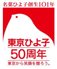 東京ひよ子50周年