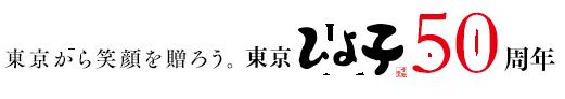 東京から笑顔を贈ろう 東京ひよ子50周年
